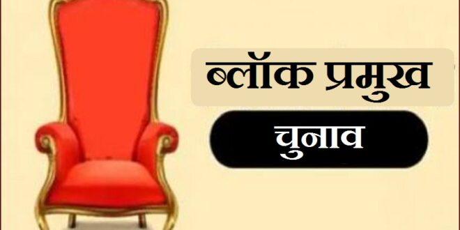 ब्लॉक प्रमुख चुनाव महराजगंज :- भाजपा ने 10 ब्लॉक प्रमुखों के उम्मीदवारों का लिष्ट किया जारी, लक्ष्मीपुर और फरेन्दा ब्लॉक के उम्मीदवारों का नाम अभी नहीं हुआ घोषित